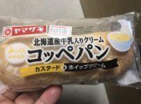 ヤマザキ 北海道産牛乳入りクリームコッペパン カスタード&ホイップクリーム