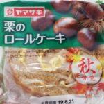 ヤマザキ栗のロールケーキ
