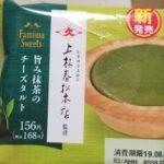 ファミリーマート 旨み抹茶のチーズタルト