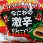 神戸屋 なにわの激辛カレーパン
