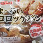 ヤマザキ ま~るいコロッケパン