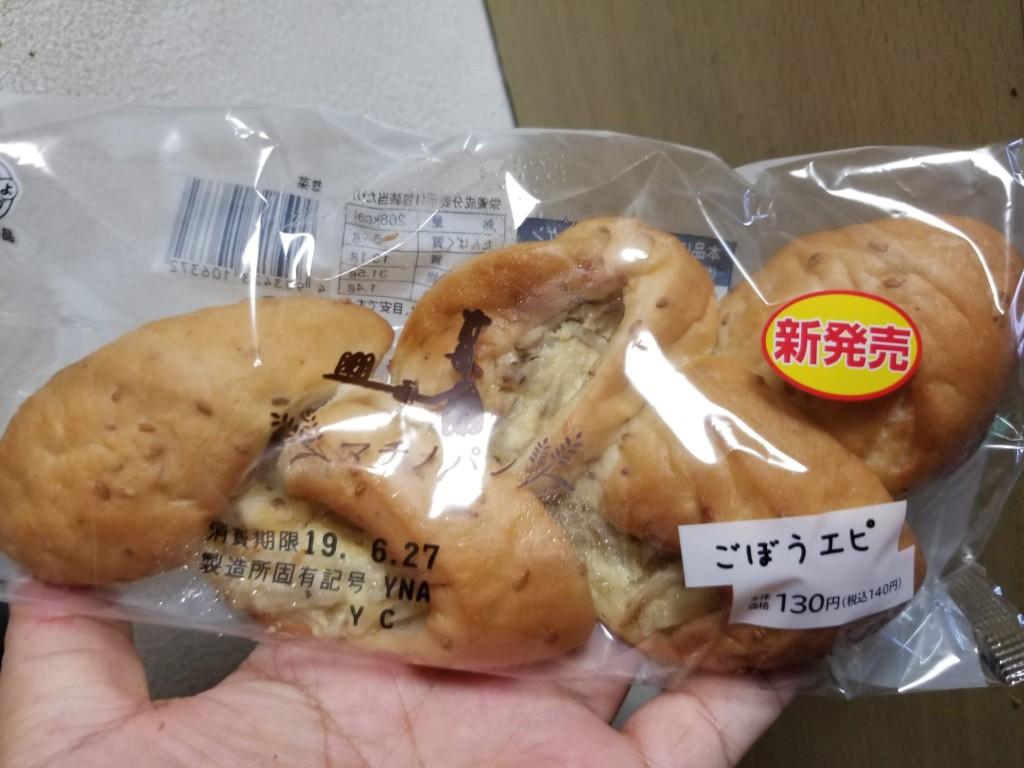 ローソン マチノパン ごぼうエピ