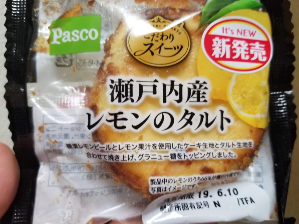 Pasco 瀬戸内産レモンのタルト