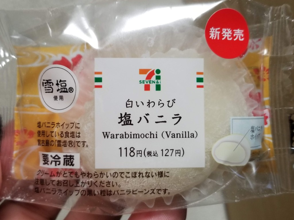 セブンイレブン 沖縄出店記念!白いわらび塩バニラ