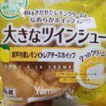 ヤマザキ 大きなツインシュー 瀬戸内レモン&レアチーズホイップ