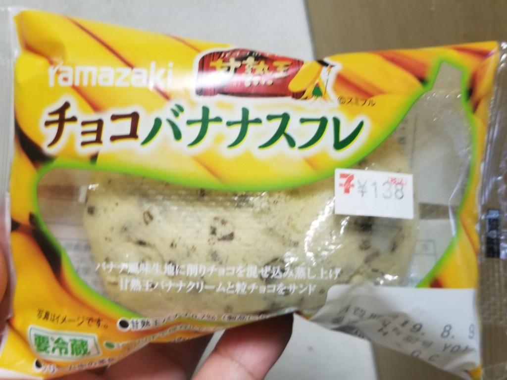 ヤマザキ チョコバナナスフレ 甘熟王バナナクリーム