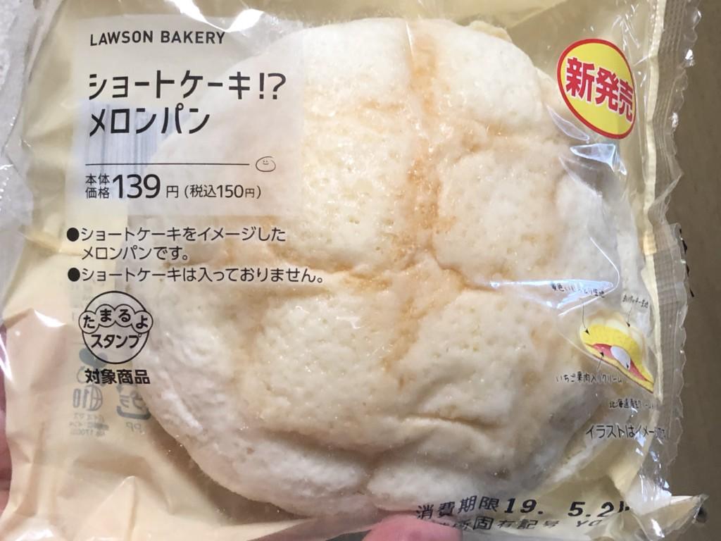 ローソン ショートケーキ メロンパン