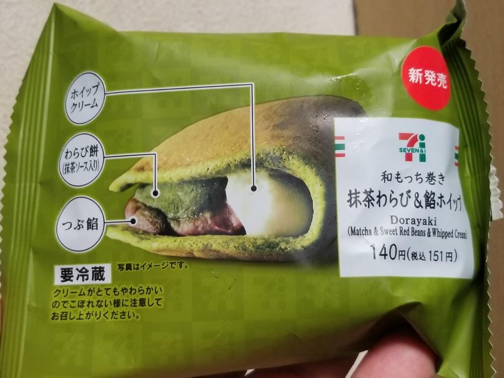 セブンイレブン 和もっち巻き 抹茶わらび&餡ホイップ