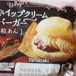 ヤマザキホイップクリームバーガー粒あん