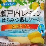 第一パン 瀬戸内レモンはちみつ蒸しケーキ 2層仕立て