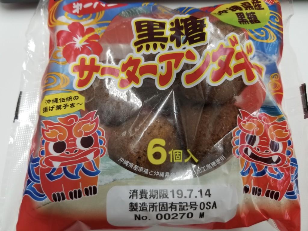 第一パン 黒糖サーターアンダギー