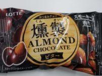 ロッテ 燻製アーモンドチョコレートビター