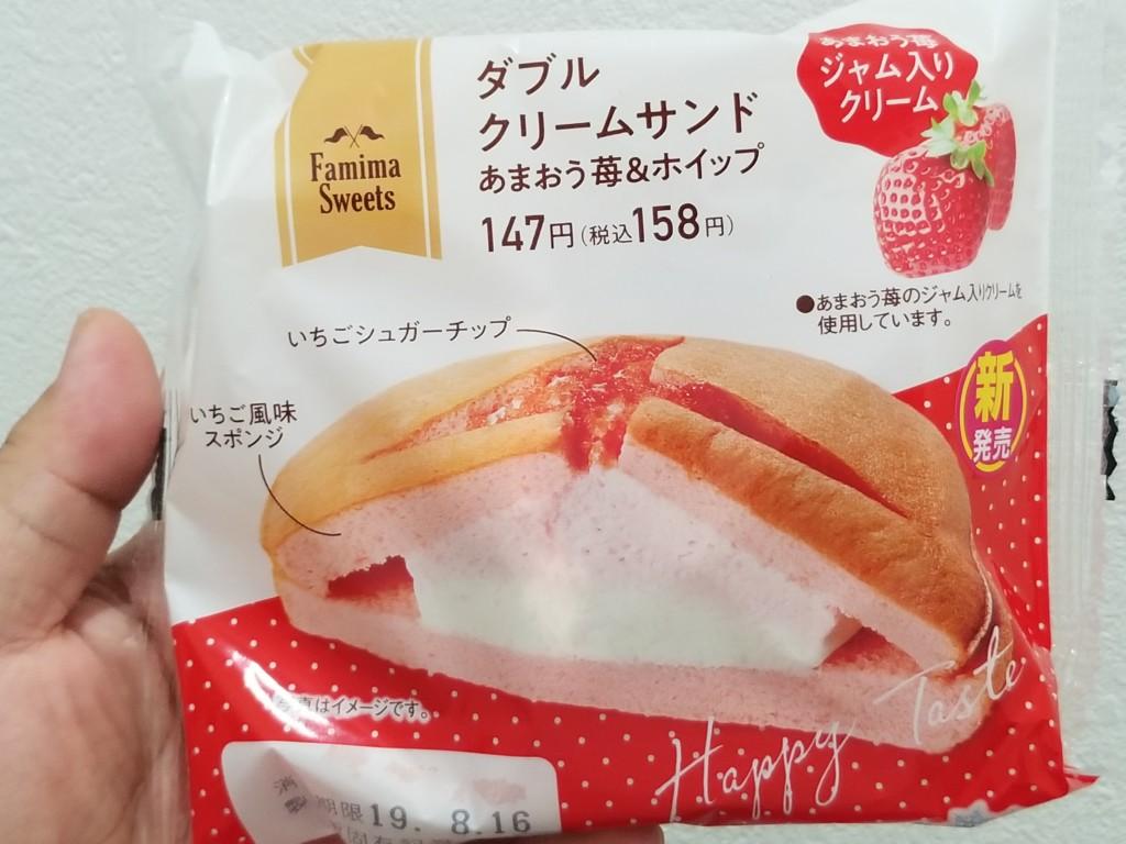 ファミリーマート ダブルクリームサンド あまおう苺&ホイップ