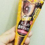 江崎グリコ ジャイアントコーン 大人の濃厚ショコラ