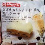 ヤマザキ タピオカミルクティー風味蒸しケーキ