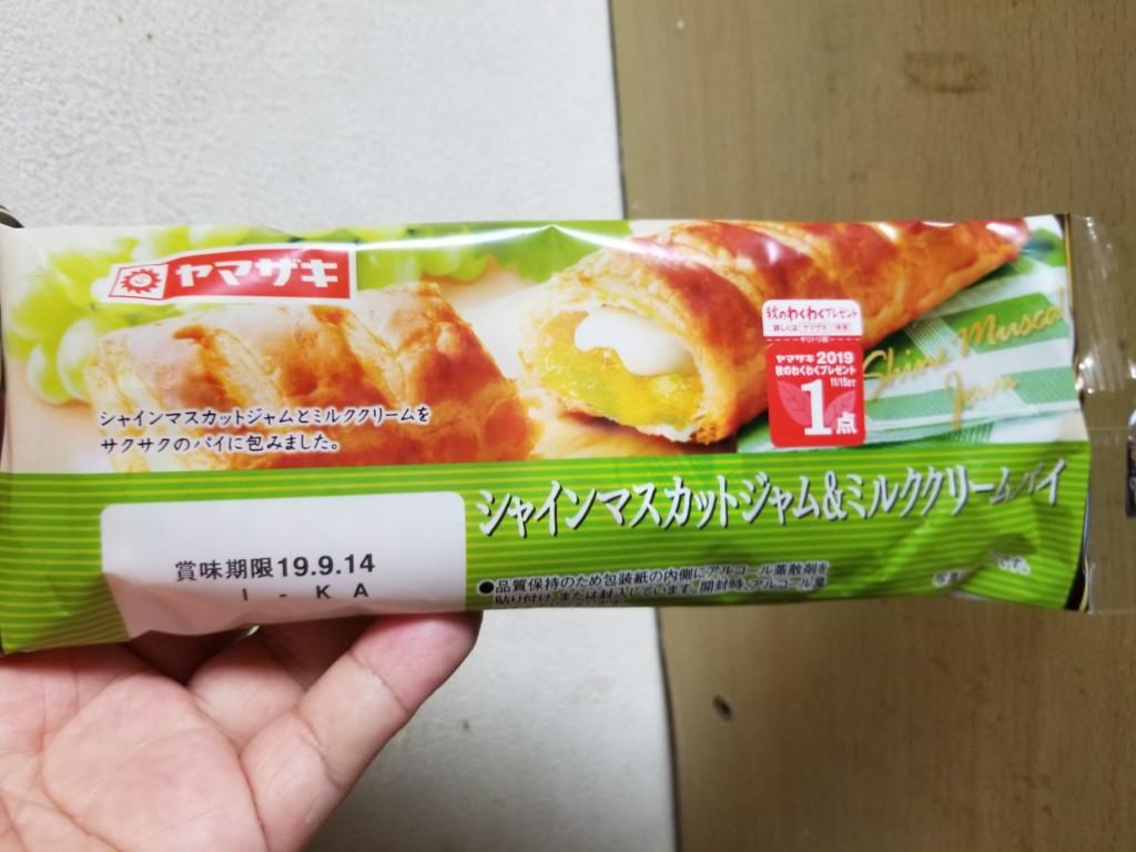 ヤマザキ シャインマスカットジャム&ミルククリームパイ