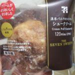 セブンイレブン 濃厚バニラカスタードのシュークリーム