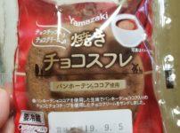 ヤマザキ 焼きチョコスフレ