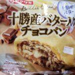 ヤマザキ 十勝産バター入りチョコパン