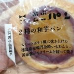 ニシカワ パン 2種の和芋パン