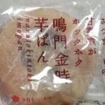 タカキベーカリー 鳴門金時芋ぱん