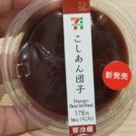 セブンイレブン 北海道産小豆使用 こしあん団子