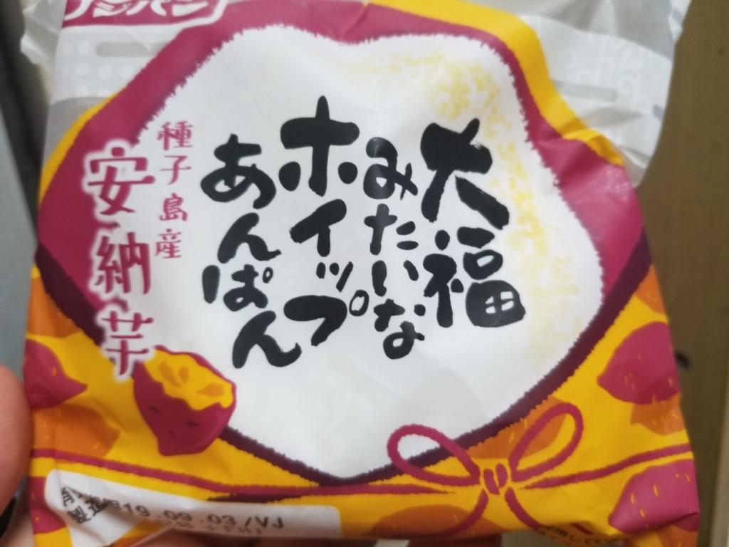 フジパン大福みたいなホイップあんぱん 種子島産安納芋
