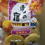 三幸製菓 雪の宿安納芋味