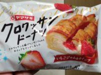 ヤマザキ クロワッサンドーナツいちごジャム&ホイップ