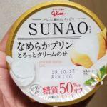 グリコ SUNAO なめらかプリン とろっとクリームのせ