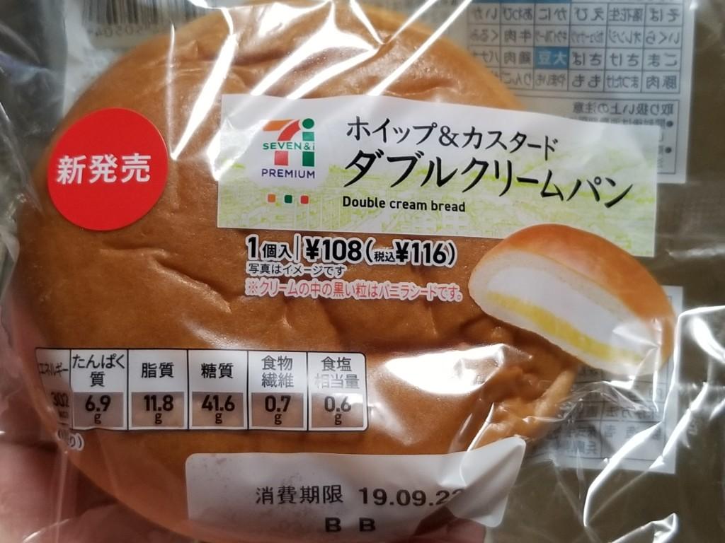 セブンプレミアム ホイップ&カスタード ダブルクリームパン