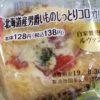 デイリーヤマザキ ベストセレクション 北海道産男爵いものコロッケパン