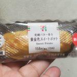 セブンイレブン 発酵バター香る黄金色スイートポテト