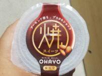 オハヨー乳業 焼スイーツ とろ~りプラリネショコラ