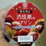 トーラク カップマルシェ 熊本県産 渋皮栗のプリン