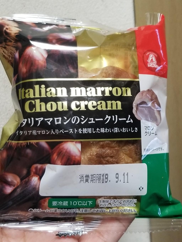 アンデイコ イタリアマロンのシュークリーム