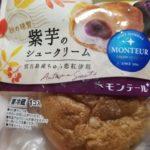 モンテール 小さな洋菓子店 紫芋のシュークリーム