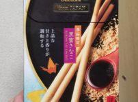 グリコ ポッキー from JAPAN 黒蜜きなこ