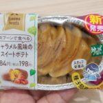 ファミリーマート スプーンで食べる キャラメル風味のスイートポテト
