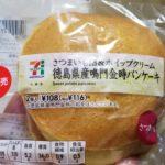 セブンプレミアム 徳島県産鳴門金時パンケーキ