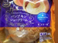 モンテール 小さな洋菓子店 パンプキンシュークリーム