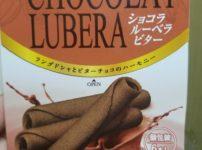 ブルボン ショコラルーベラビター