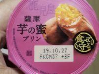 メイトー 薩摩 芋の蜜プリン