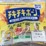 日本ハムチキチキボーンジェダー&カマンベール