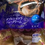 モンテール 小さな洋菓子店 ダブルショコラシュークリーム