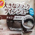 ヤマザキ 大きなブラックツインシュー チョコ&ホイップ
