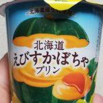 北海道乳業 北海道えびすかぼちゃプリン
