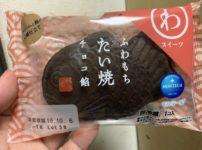 モンテール 小さな洋菓子店 わスイーツ ふわもちたい焼 チョコ餡