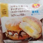 ファミリーマート 冷やして食べるドーナツバーガー カスタード&ホイップ