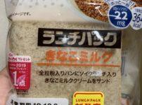 ヤマザキ ランチパック きなこミルク 全粒粉入りパン